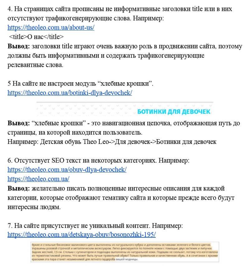 Рекомендации экспресс-аудита 1.2