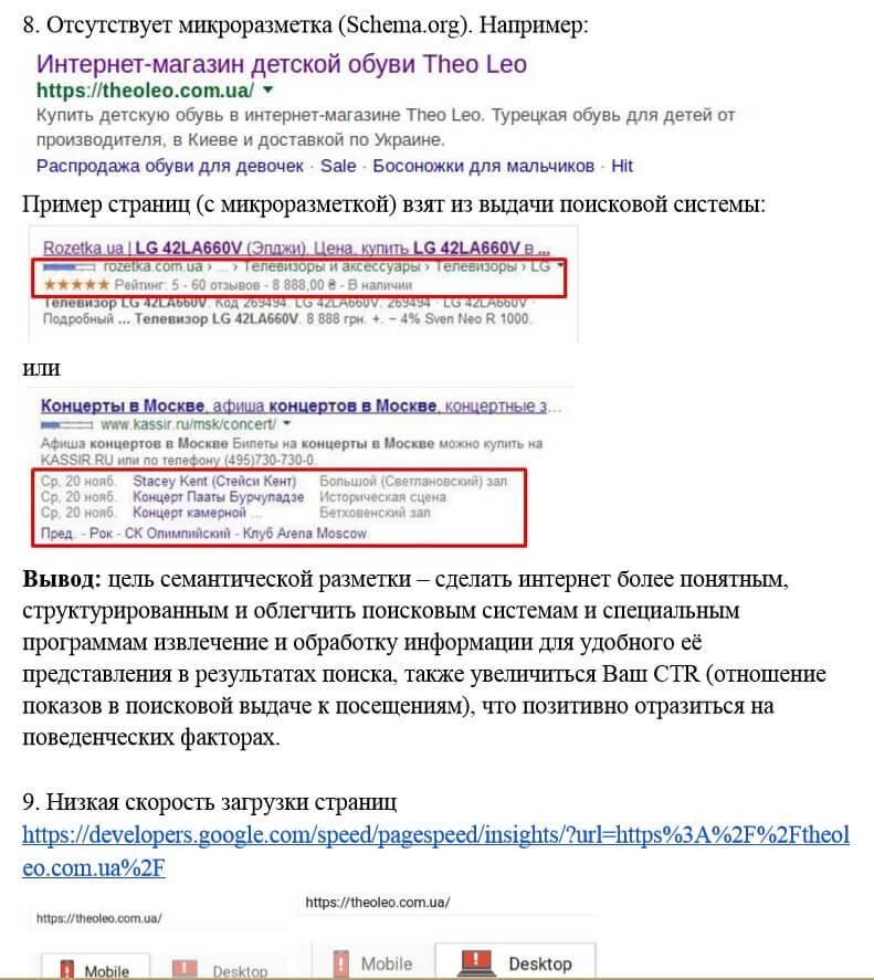 Рекомендации экспресс-аудита 1.3