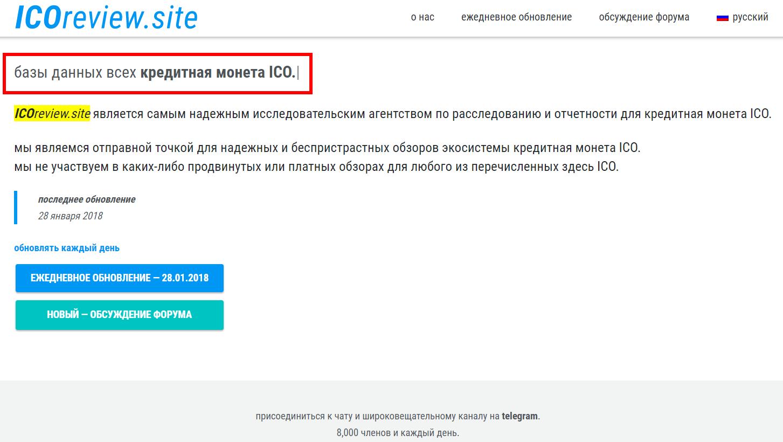 Веб-сайт ICOreview