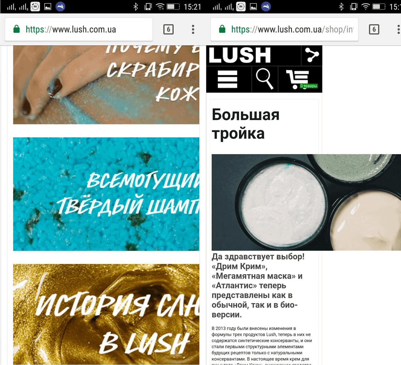 Мобильная версия сайта бренда Lush