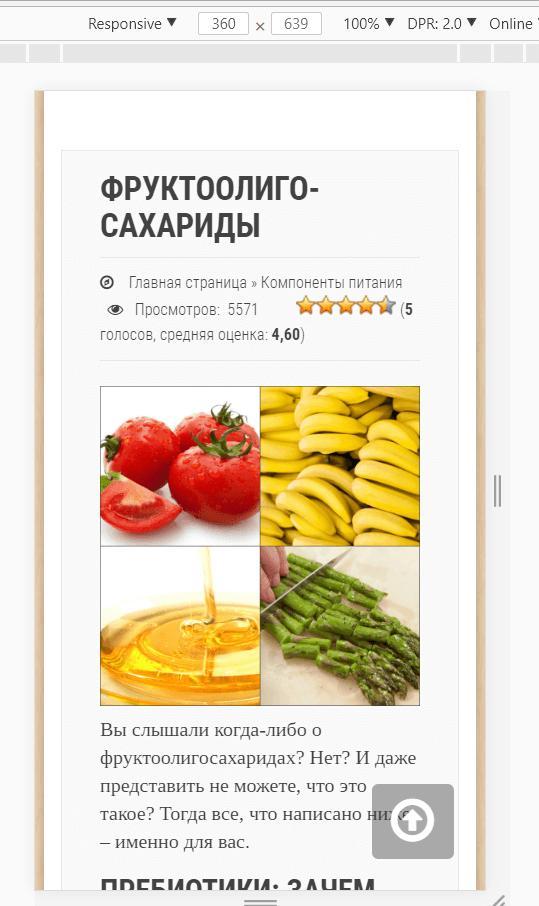 Результат правок в мобильной версии страниц