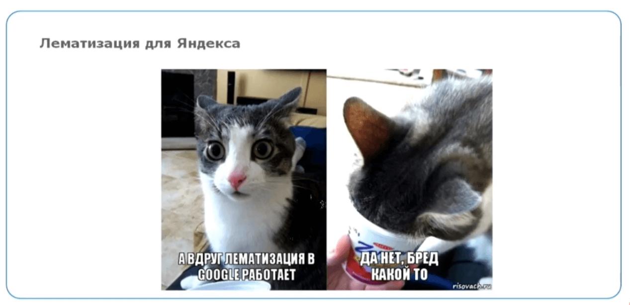 Лемматизация для Яндекс