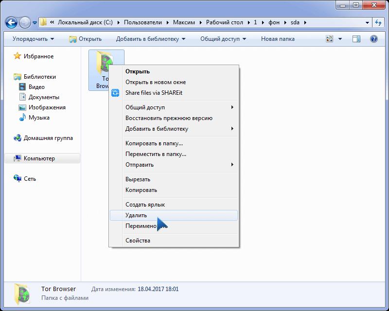 как удалить тор браузер с компа
