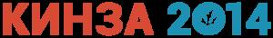 Кинза 2014: отзыв