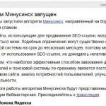 Минусинск: первые <s>жертвы</s> результаты
