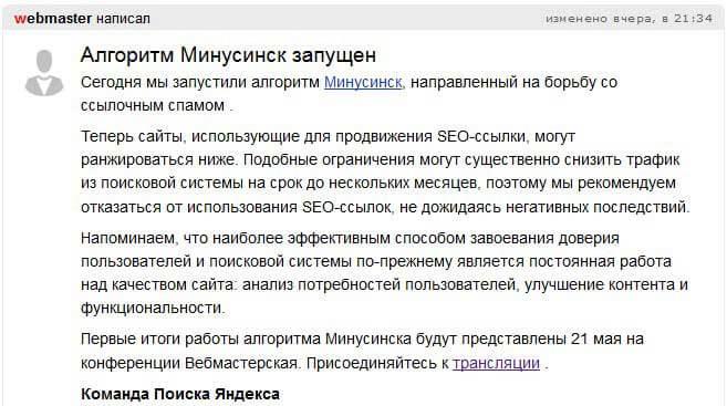 Алгоритм Минусинск запущен