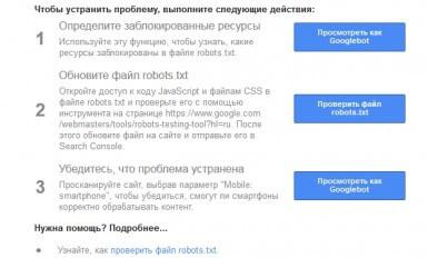 googlebot-ne-mozhet