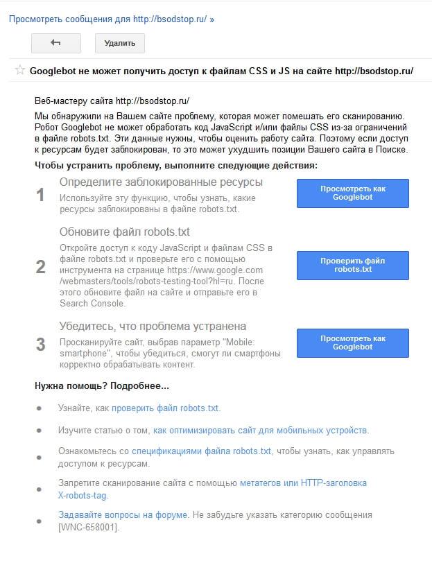 Googlebot не может получить доступ к файлам CSS и JS на вашем сайте
