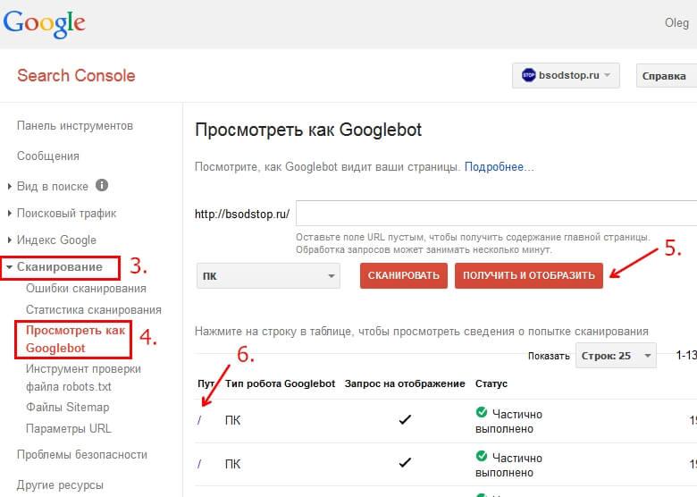 Инструкция - Googlebot не может получить доступ