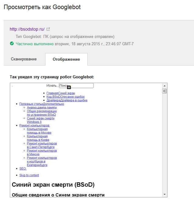 Экран с ошибкой - Посмотреть как Googlebot