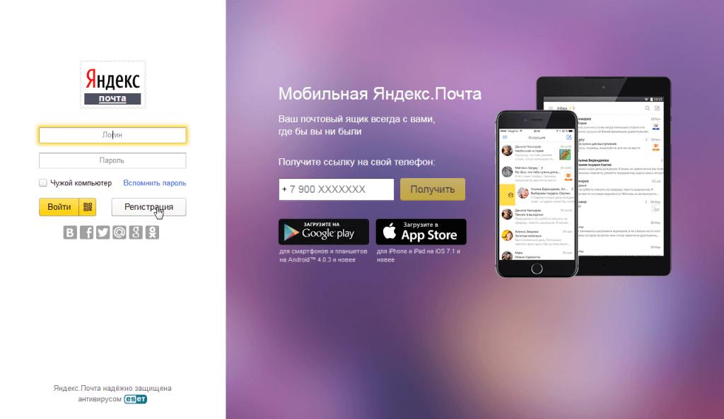 Первый шаг регистрации на Яндекс.Диске