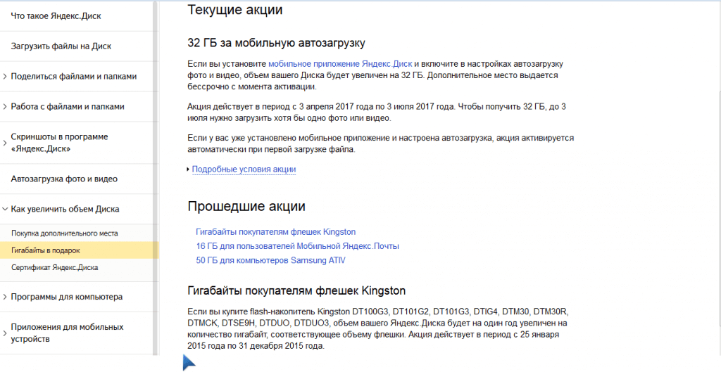 Принимаем участие в акциях от партнёров Яндекс