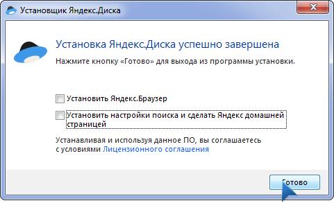 Завершение установки программы