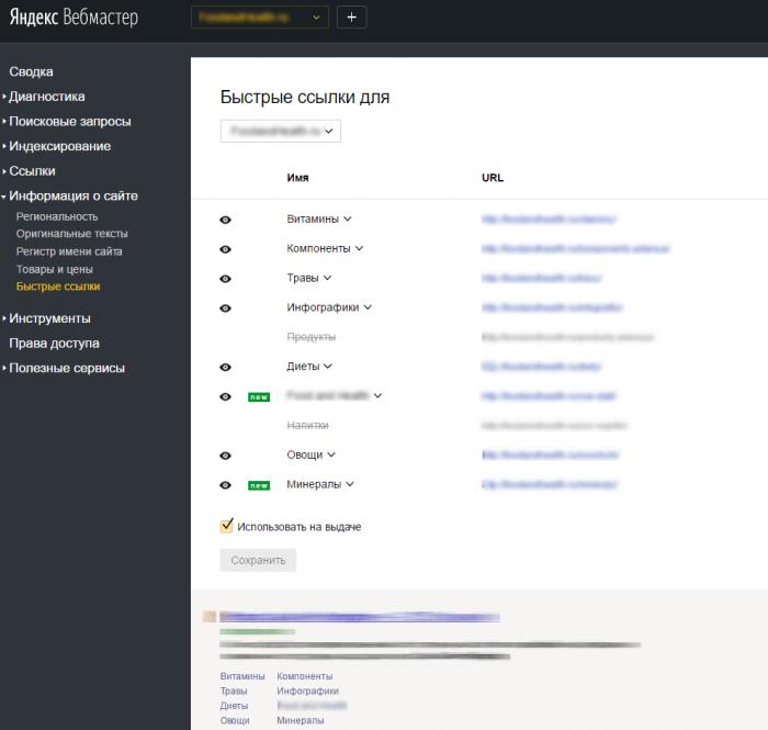 «Быстрые ссылки» в Яндекс.Вебмастер