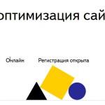Выжимка информации из серии вебинаров Яндекса «Поисковая оптимизация сайта: вопросы и ответы»