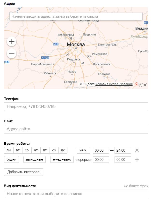 Добавление информации об организации в Яндекс.Справочник