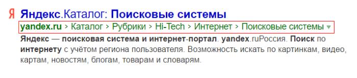 Навигационные цепочки в поисковой выдаче Яндекс
