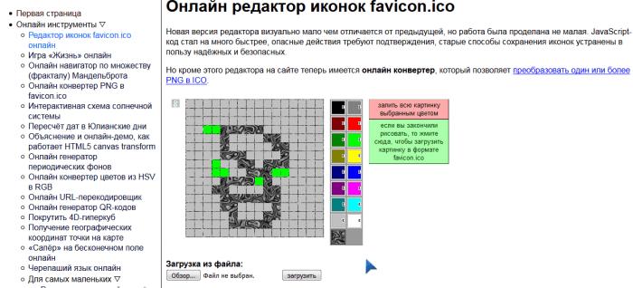 Онлайн-редактор иконок favicon.ico