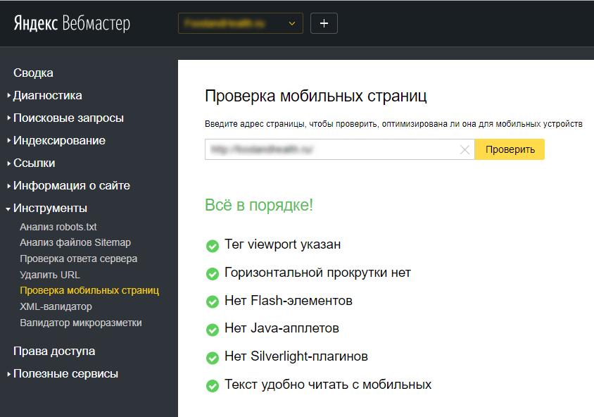 Проверка мобильных страниц в Яндекс.Вебмастер