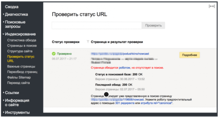 """Раздел """"Проверить статус URL"""" в Яндекс.Вебмастер"""