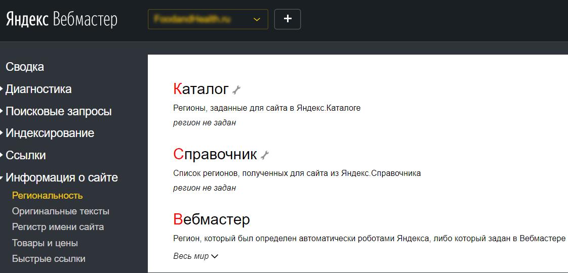 Раздел «Региональность» в Яндекс.Вебмастер