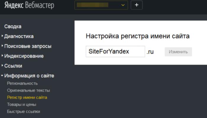 «Регистр имени сайта» в Яндекс.Вебмастер