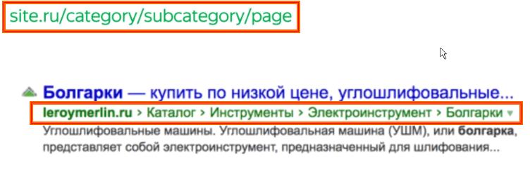 URL-адрес без параметров и навигационные цепочки