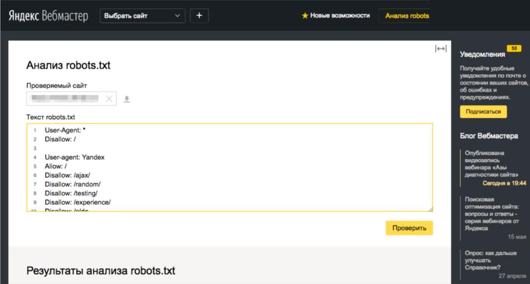 Яндекс.Вебмастер: анализ файла robots.txt
