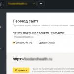 Переезжаем на HTTPS