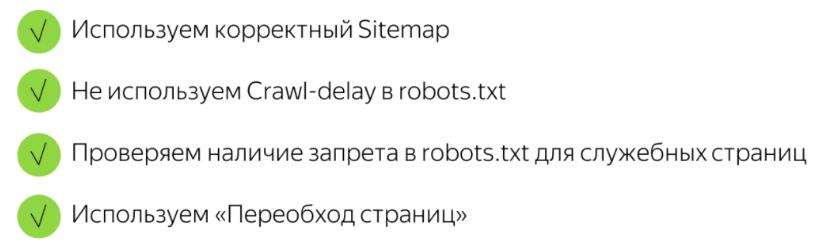 Чек лист для быстрого обхода страниц роботом
