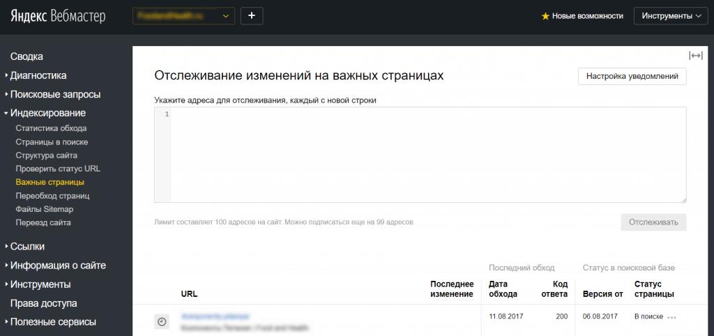 Инструмент Важные страницы в Яндекс.Вебмастер
