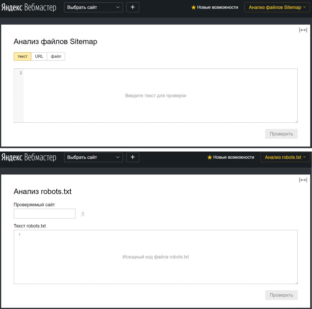 Инструменты Яндекс.Вебмастер