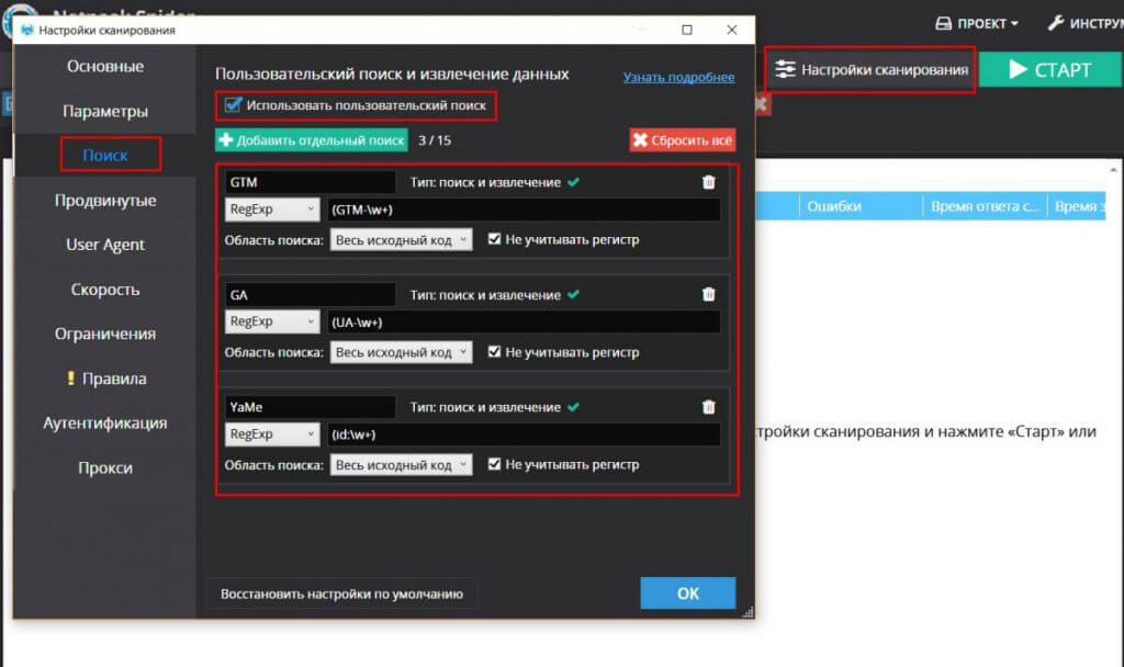 Настройка программы для отслеживания пользовательских данных