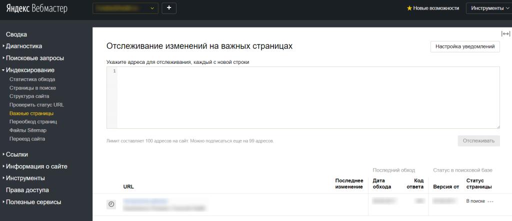 Отслеживание изменений на важных страницах в Яндекс.Вебмастер