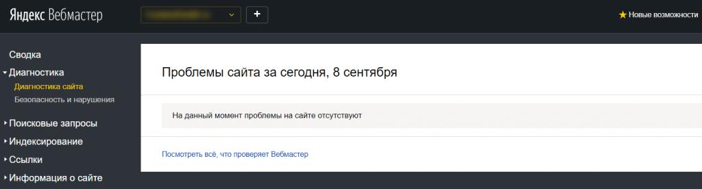 """Раздел """"Диагностика сайта"""" в Яндекс.Вебмастер"""