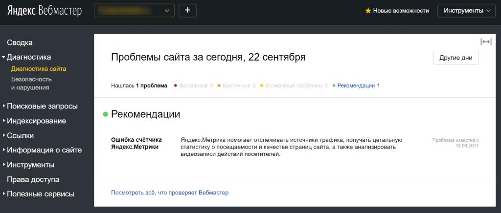 """Раздел """"Диагностика сайта"""" в Яндекс Вебмастер"""