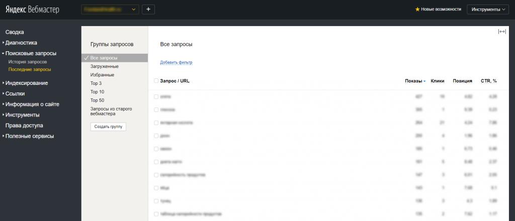 """Раздел """"Последние запросы"""" в Яндекс.Вебмастер"""