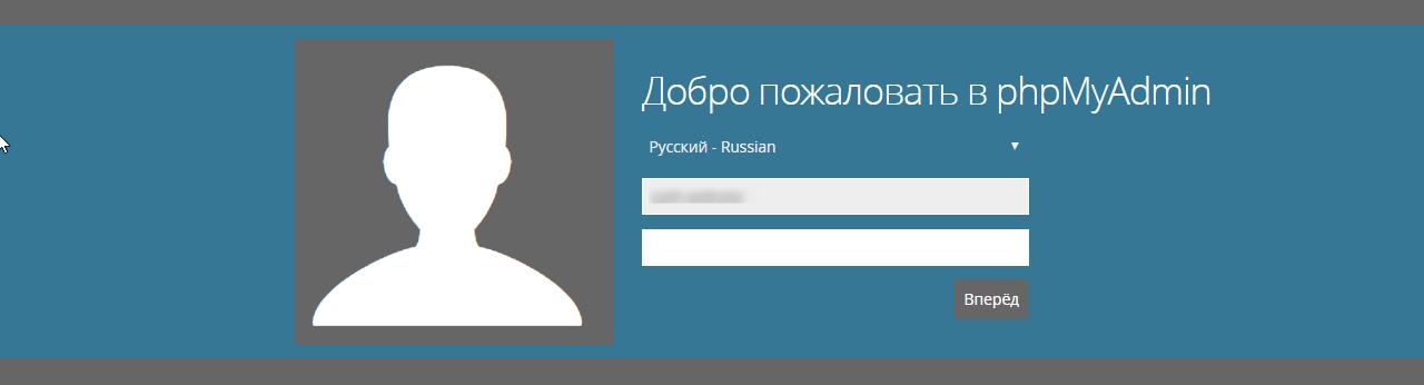 Панель управления phpMyAdmin