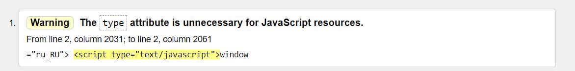 Предупреждение, использование устаревшего атрибута type для элемента script