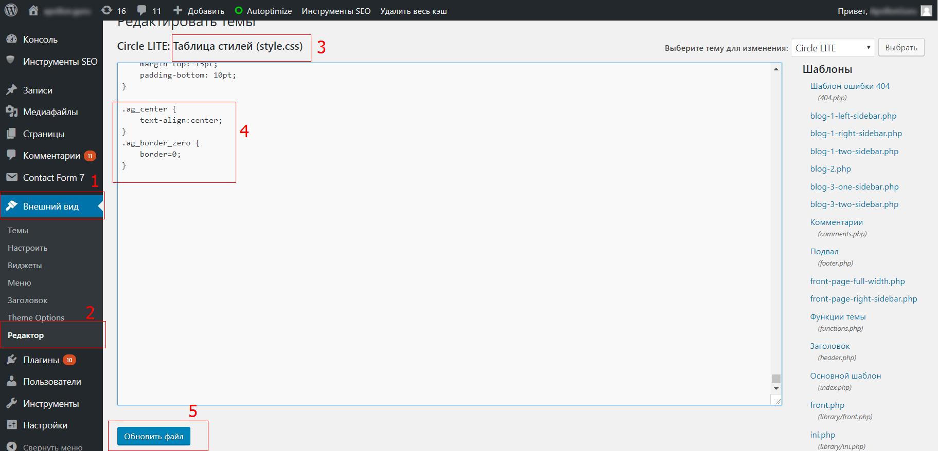 Редактирование таблицы стилей