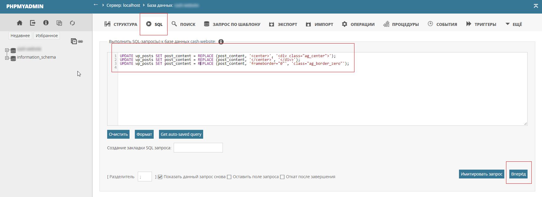 SQL запросы в панели управления phpMyAdmin