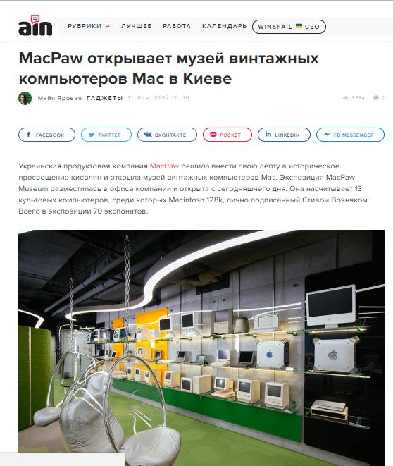 Музей компьютеров MacPaw