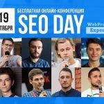 """Фишки онлайн-конференции """"SEO Day"""""""