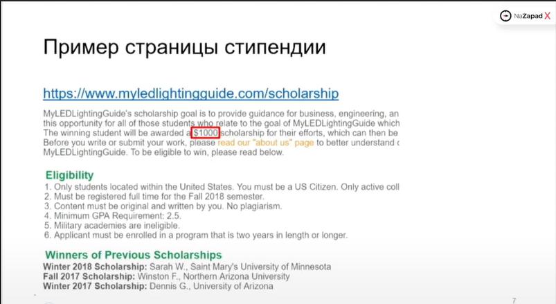 Пример страницы стипендии
