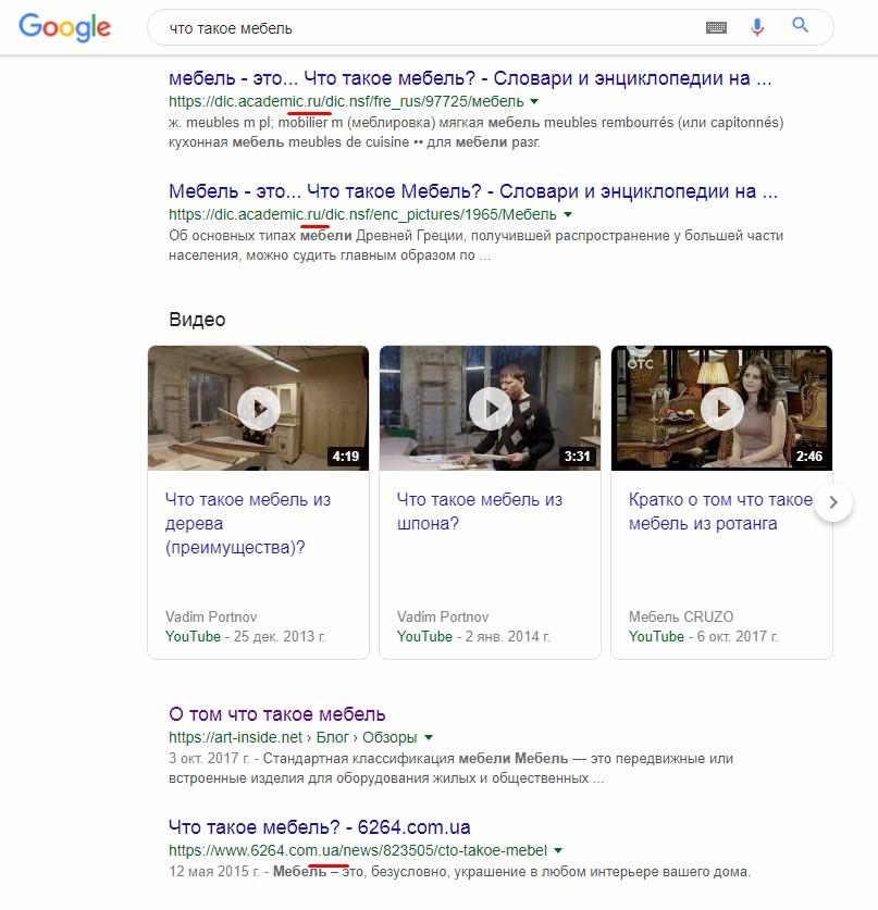 """Поисковая выдача Google по запросу """"что такое мебель"""""""
