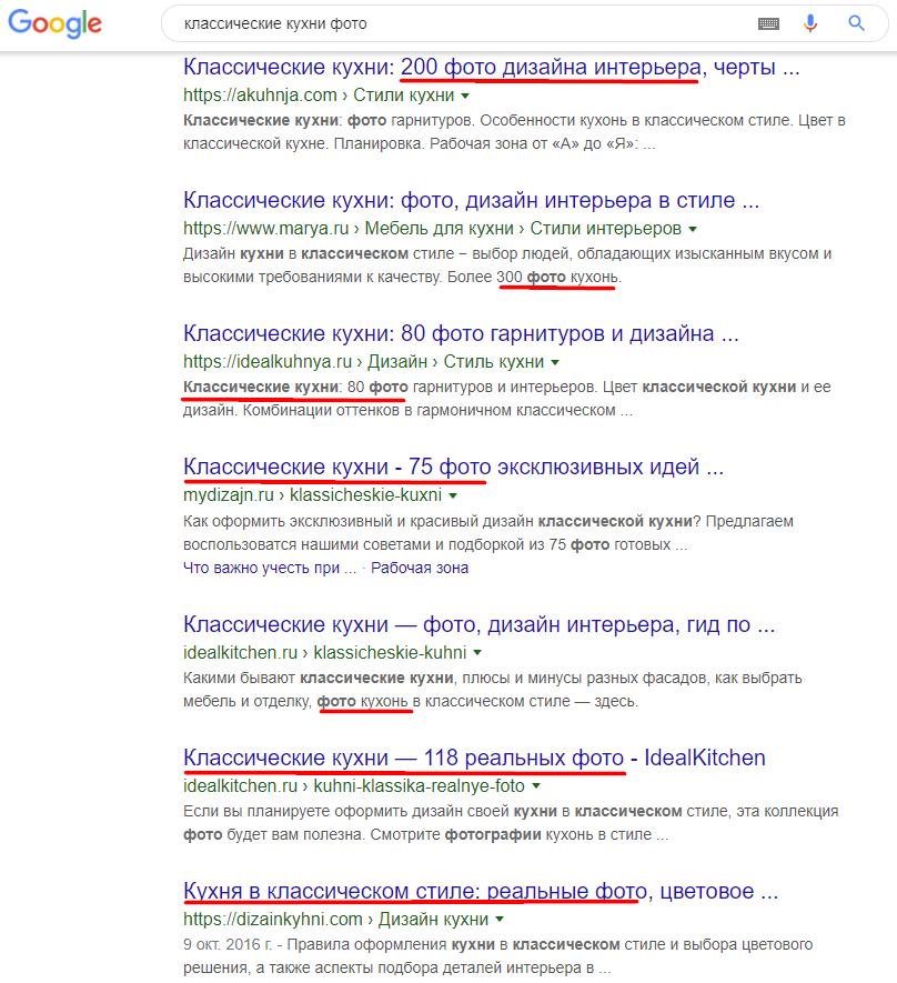 """Поисковая выдача Google по запросу """"классические кухни фото"""""""