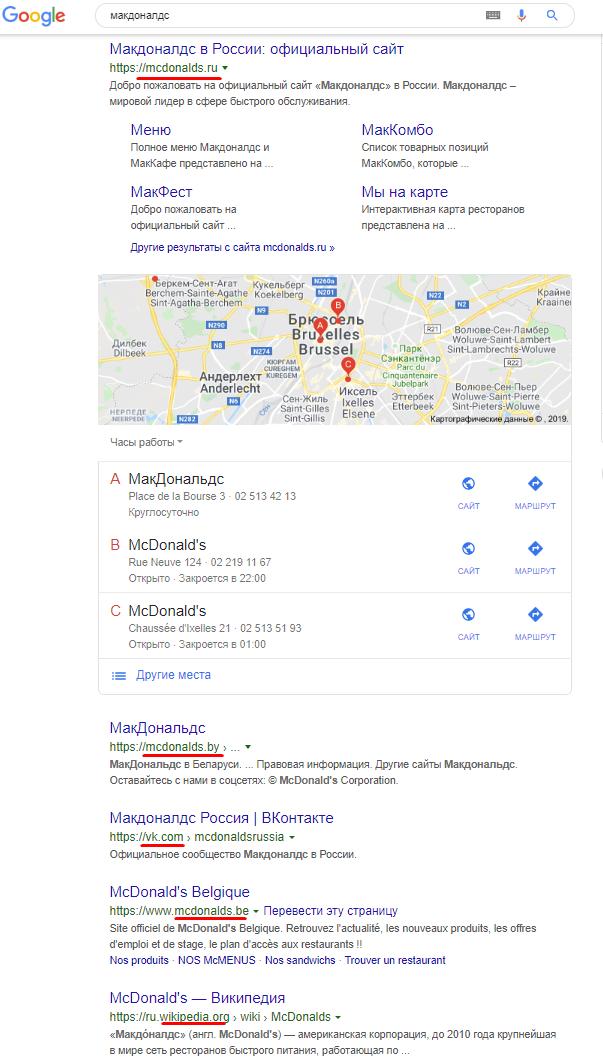 """Поисковая выдача Google по запросу """"макдоналдс"""""""