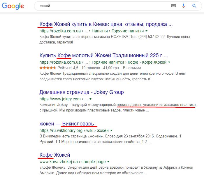 """Поисковая выдача Google по запросу """"жокей"""""""