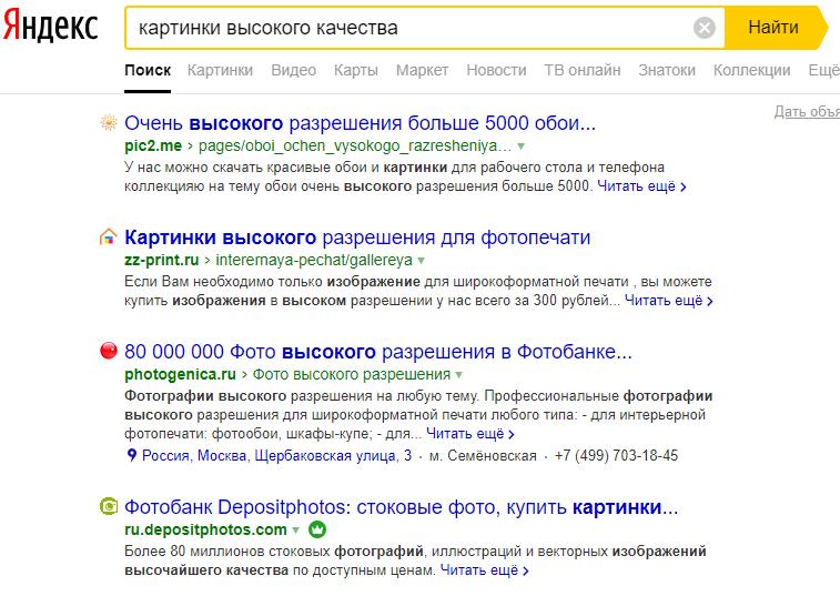 """Поисковая выдача Яндекс по запросу """"картинки высокого качества"""""""