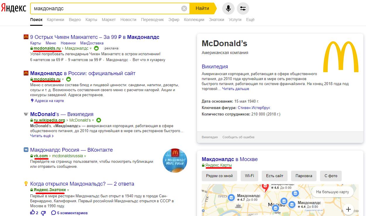 """Поисковая выдача Яндекс по запросу """"макдоналдс"""""""